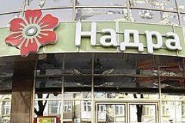"""Банк """"Надра"""" предложил кредиторам новые условия погашения долга"""