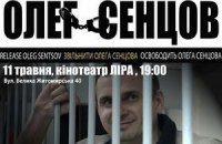 У Києві пройде акція солідарності із Сенцовим