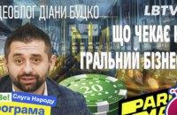"""Чому """"Слуга народу"""" пише закон про гральний бізнес разом з росіянами? Відеоблог Діани Буцко"""