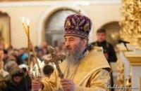 """Митрополит Онуфрій: """"Ми любимо росіян. Церква всіх любить"""""""