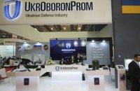 """""""Укроборонпром"""" за 11 месяцев этого года выполнил государственный оборонный заказ на 99%"""
