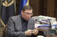 """Луценко: """"До підозри Бойкові щодо бурових установок далекувато"""""""