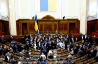 Народні депутати проголосили заяву-заклик до суддів Конституційного Суду піти у відставку