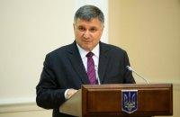 Аваков предложил ограничить въезд в страны ЕС неонацистам