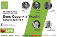 Киевский Форум по безопасности проведет онлайн дискуссию, посвященную Дню Европы в Украине