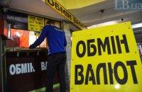 НБУ разрешил менять валюту без бумажных квитанций