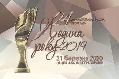 """Визначено володарів міжнародних і спеціальних премій 24-ї загальнонаціональної програми """"Людина року - 2019"""""""