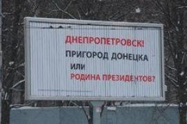 Специальная агитация для Днепропетровска