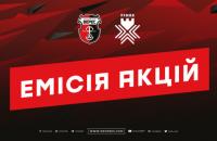 """У перший день продажу акцій футбольний клуб """"Верес"""" отримав заявок на ₴36 млн"""