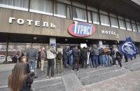 У Києві пікетували готель, де має пройти Європейська лесбійська конференція