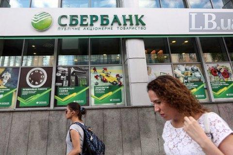 "Глава Сбербанку РФ назвав українську ""дочку"" болючою темою"