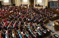 Во вторник парламент проведет три внеочередных заседания