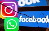 Початок неминучого: чому «пропав» Фейсбук і чим це загрожує людям
