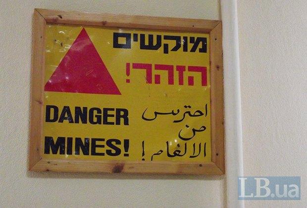 """Эта """"пострадавшая"""" табличка привезена в музей прямиком из Ливана"""