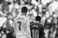 Очного протистояння Мессі та Роналду сьогодні не буде