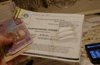 Минэнерго планирует вернуть единую платежку за газ