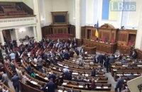 """""""Слуги народу"""" внесли законопроєкт про практичну реалізацію скасування депутатської недоторканності"""