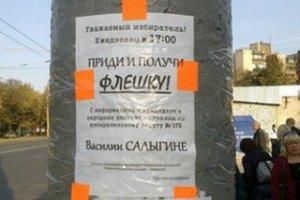 В Харькове кандидат решил задобрить избирателей флешками