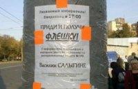 У Харкові кандидат вирішив задобрити виборців флешками