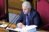 Литвин открыл утреннее пленарное заседание
