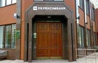 Укрэксимбанк выкупил евробонды на $300 млн
