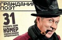 """""""Громадянин поет"""" заробив $3 млн"""