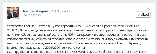 Принтскрин страницы Николая Азарова