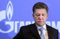 """""""Газпром"""" подал новый иск о расторжении контрактов с """"Нафтогазом"""""""