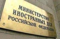 """Россия назвала Ющенко """"русофобом"""""""