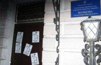 """В Сумах офис Волкова обклеили листовками «Осторожно! """"Тушка""""»"""