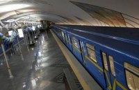 Київський метрополітен опівдні зупиниться на одну хвилину