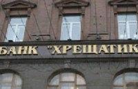 """""""Хрещатик"""" покинул Ассоциацию украинских банков"""