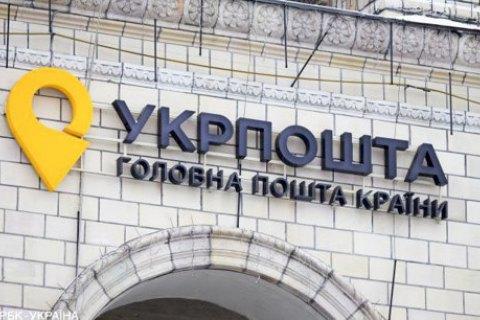 """Комитет Рады рекомендовал предоставить """"Укрпочте"""" функции банка"""