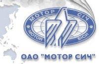"""Американская компания хочет закупать двигатели """"Мотор Сичи"""""""