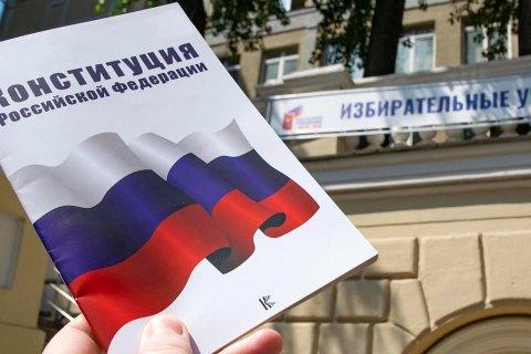 В России стартовал референдум относительно новых поправок в Конституцию