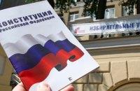 У Росії стартував референдум щодо нових поправок до Конституції