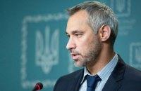 Рябошапка заявив про підготовку концепції перехідного правосуддя для окупованих територій