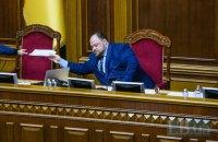 Долю закону про олігархів вирішать після розгляду 12 блокуючих постанов, - Стефанчук