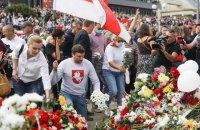 У Мінську тисячі людей вийшли попрощатись із загиблим демонстрантом