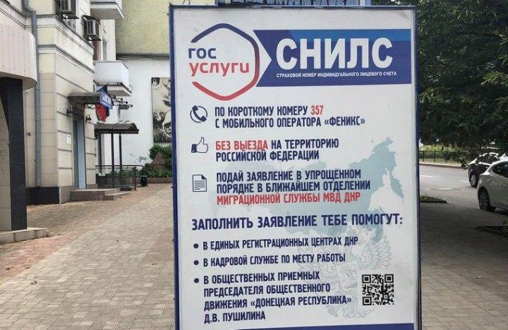 Агітація за отримання СНІОР в окупованому Донецьку