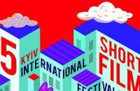 Киевский фестиваль короткометражек открыл прием украинских фильмов