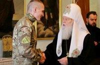 Патріарх Філарет нагородив добровольців із РФ, які воювали в лавах сил АТО на Донбасі