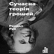 Книга: «Сучасна теорія грошей» Рендала Рея