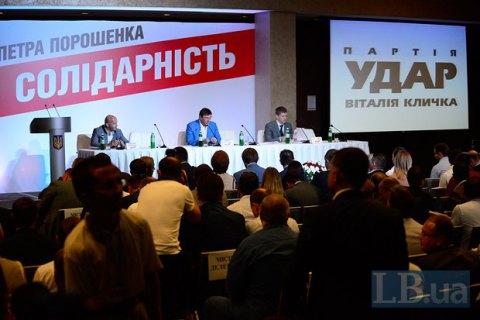 БПП планирует провести съезд 23 марта