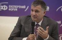 Рада призначила Арсена Авакова в.о міністра МВС