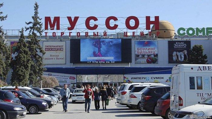ТРЦ 'Муссон' в Севастополе
