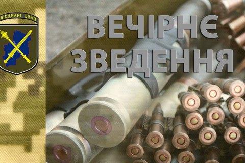 Бойовики шість разів відкривали вогонь на Донбасі в п'ятницю