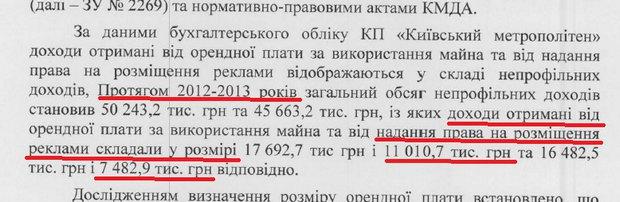 [см. стр. 14]