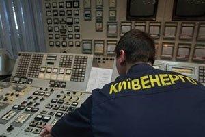 В центре Киева выключили свет