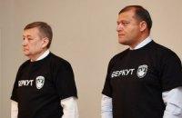 """Добкін і депутати облради від ПР одягли футболки з написом """"Беркут"""""""